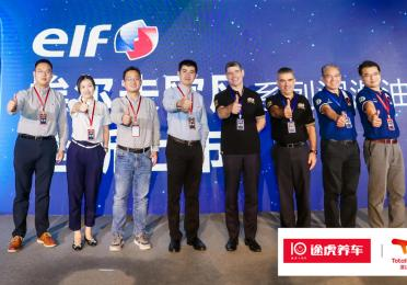 TotalEnergies' Lubricants partners TUHU Auto Care  to exclusively offer ELF Series to Customers in China